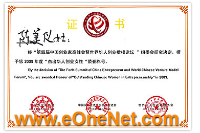 chinese entrepeneur award